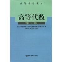 高等代数(第三版)(内容一致,印次、封面或原价不同,统一售价,随机发货)