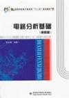 电路分析基础(第四版)