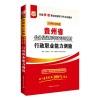 2016年贵州省公务员考试用书:行政职业能力测验