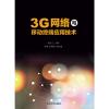 3G网络与移动终端应用技术