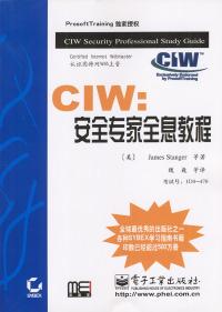 CIW:安全专家全息教程