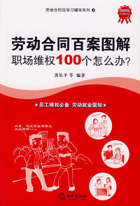劳动合同百案图解职场维权100个怎么办?