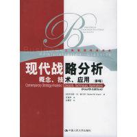 现代战略分析—概念、技术、应用(第四版)