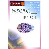 转杯纺系统生产技术——纺织新技术书库