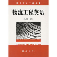 物流工程英语/现代物流工程丛书