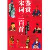 宋词三百首鉴赏(影响中华儿女一生的文化国宝)