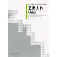 结构素描范本(单个几何体结构素描)/造型基础训练方法丛书(造型基础训练方法丛书)