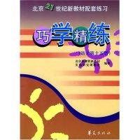 巧学精练--语文第十五册