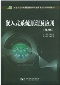 嵌入式系统原理及应用(第2版)