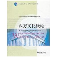 西方文化概论