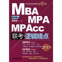 2013版:MBA/MPA/MPAcc联考与经济类联考 逻辑精点(第4版)