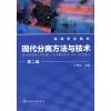 现代分离方法与技术(第二版)