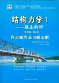 结构力学 I基本教程第2版同步辅导及习题全解