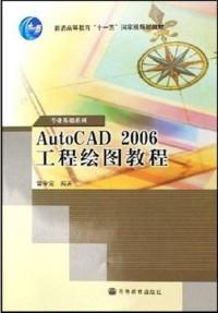 AutoCAD2006工程绘图教程