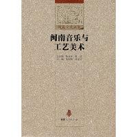 闽南音乐与工艺美术/闽南文化丛书(闽南文化丛书)