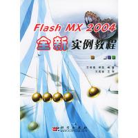 Flash MX2004全新实例教程