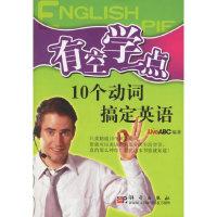 有空学一点:10个动词搞定英语