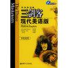 三剑客现代美语版(含MP3光盘)