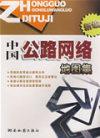 新编中国公路网络地图集