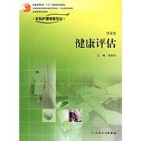 健康评估(本科护理学类专业)(第2版)