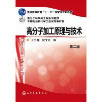 高分子加工原理与技术-第二版