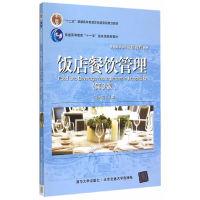 饭店餐饮管理 第3版 普通高等学校旅游管理教材