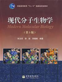 现代分子生物学(第3版)