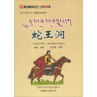西藏民间故事:蛇王洞