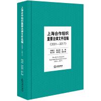 上海合作组织重要法律文件选编(2001—2017)