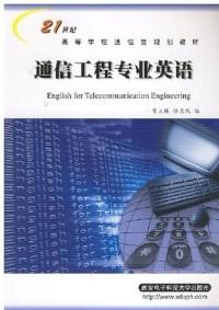 通信工程专业英语