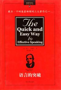 语言的突破(戴尔·卡耐基最畅销的三大著作之一 精装)