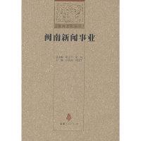闽南新闻事业/闽南文化丛书(闽南文化丛书)