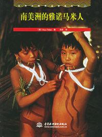 南美洲的雅诺马米人——世界少数民民族部落风情(15)(特价/封底打有圆孔)
