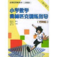 小学数学奥林匹克训练指导.五年级
