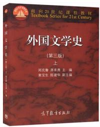 外国文学史(上)(第三版)