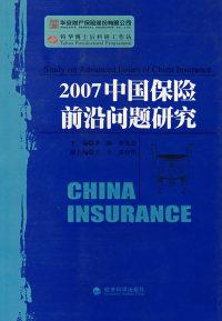 2007中国保险前沿问题研究