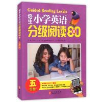 培生小学英语分级阅读(五年级)