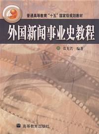 外国新闻事业史教程(内容一致,印次、封面或原价不同,统一售价,随机发货)