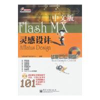 Flash MX中文版灵感设计(附光盘)