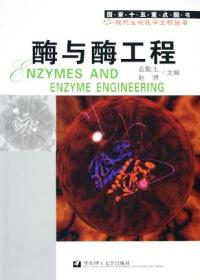 酶与酶工程