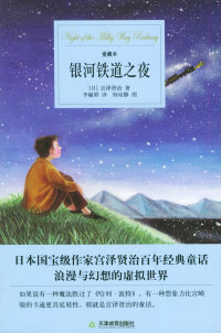 银河铁道之夜(爱藏本)