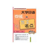 大学日语四级作文考点/大学日语四级考点系列丛书