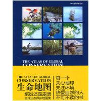 生命地图:缤纷还是崩溃——全球生态保护地图集
