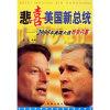 悲喜美国新总统--2000 年美国大选纷争内幕