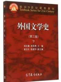 外国文学史-下-(第三版)