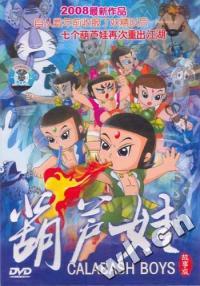 葫芦娃 2008年最新作品 故事版(DVD)