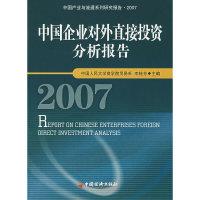 中国企业对外直接投资分析报告2007