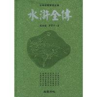 水浒全传(精)——古典名著普及文库