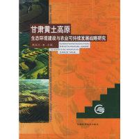 甘肃黄土高原生态环境建设与农业可持续发展战略研究