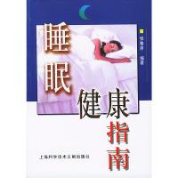 睡眠健康指南